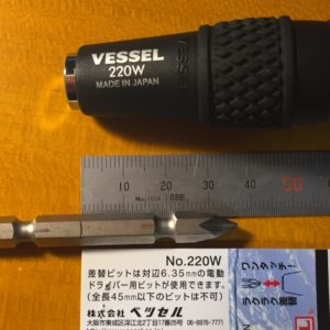 Vessel No.220W
