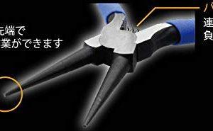 MCR-145 kìm mũi nhọn
