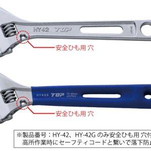 HY-42G Top Kogyo mỏ lết điều chỉnh
